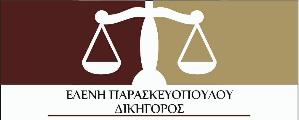 Δικηγορικό Γραφείο Πάτρα